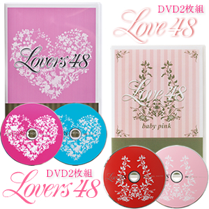 【SET】LOVERS48&LOVE*48(完全版)